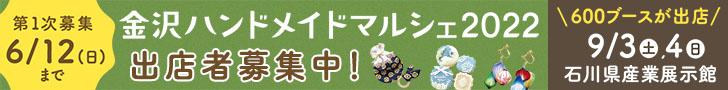 北陸最大級のハンドメイドの祭典-金沢ハンドメイドマルシェ-
