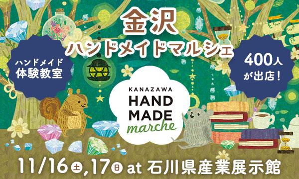 """""""金沢ハンドメイドマルシェ"""
